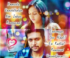 #Miruthan #Munnal_Kadhali😍😍 Love Song Quotes, Love Songs, Life Quotes, Tamil Songs Lyrics, Song Lyrics, Filmy Quotes, Brother Sister Quotes, Love Hurts, In My Feelings
