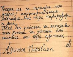 . Poetry Quotes, Wisdom Quotes, Me Quotes, Happy Art, Greek Quotes, In My Feelings, Texts, Literature, Lyrics