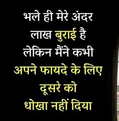 Reality Quotes, Life Quotes, Gujarati Quotes, Hindi Quotes, Quotes About Life, Quote Life, Quotes On Life, Real Life Quotes