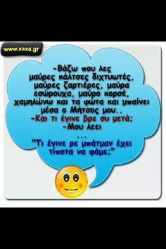 Click this image to show the full-size version. Funny Greek Quotes, Greek Memes, Funny Qoutes, Funny Phrases, Kai, Funny Statuses, Clever Quotes, Have A Laugh, Just Kidding