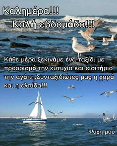Good Night, Good Morning, Best Quotes, Sayings, Movie Posters, Beautiful, Greek Language, Good Day, Have A Good Night