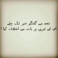 urdu quotes on zindagi best quotes in urdu for whatsapp urdu quotes in english u… Urdu Funny Poetry, Iqbal Poetry, Sufi Poetry, Love Poetry Urdu, Poetry Pic, Urdu Quotes, Poetry Quotes In Urdu, Jokes Quotes, Qoutes