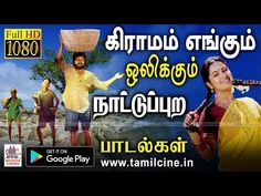 Old Song Download, Audio Songs Free Download, Mp3 Music Downloads, Tamil New Songs, Tamil Video Songs, Love Songs Playlist, 80s Songs, Film Song, Mp3 Song
