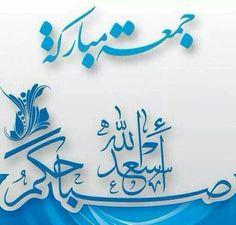 Jumma Mubarak Quotes, Jumma Mubarak Images, Blessed Friday, Happy Friday, Islamic Art, Islamic Quotes, Jumah Mubarak, Autumn Tea, Beautiful Red Roses
