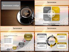 Дизайн для презентаций про кофе