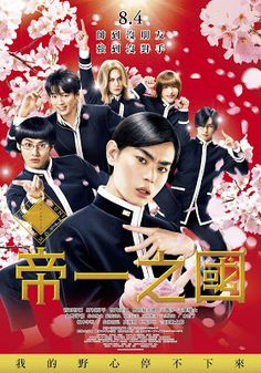 Live-Action Teiichi no Kuni Film Streams Full Trailer, Teaser Video CreepHyp performs theme song for film opening in Japan on April 29 TOHO began streaming a full trailer and a second teaser video on Thursda. Drama Movies, Hd Movies, Movie Tv, Movie Scene, Romance Movies, Japanese Film, Japanese Drama, Movie Subtitles, Streaming Vf