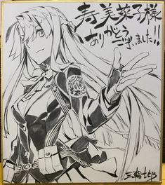 セブンスドラゴンⅢキャスト&スタッフ様への色紙 [27]