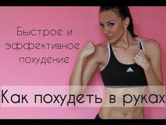 Как похудеть в руках? Комплекс упражнений