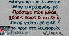 Διάλογος πρωί σε λεωφορείο:… Greek Memes, Funny Greek, Greek Quotes, Funny Picture Quotes, Funny Quotes, Tragic Comedy, Dark Jokes, Try Not To Laugh, English Quotes