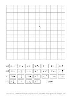 ГРАФИЧЕСКИЕ ДИКТАНТЫ - РАСПЕЧАТАЙ и РИСУЙ :: Игры, в которые играют дети и Я Inquiry Based Learning, Teaching Math, Kids Learning, Coding For Kids, Math For Kids, Worksheets For Kids, Math Worksheets, Kids Education, Special Education