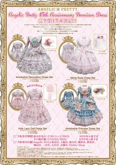 Gracing your Palace September 2016 is Pullip Marie. She's a doll wearing the dress that was designed to celebrate Angelic Pretty's 15 Anniversary! Gyaru Fashion, Harajuku Fashion, Kawaii Fashion, Lolita Fashion, Cute Fashion, Pretty Outfits, Beautiful Outfits, Angelic Pretty, Disney Dresses