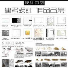 JZ25-50份國內建築系學生申請出國留學優秀建築作品集 畢業設計集