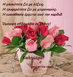 Good Night Flowers, Greek Quotes, Good Morning, Glass Vase, Google, Inspiring Sayings, Buen Dia, Bonjour, Bom Dia