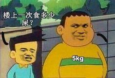 哆啦A梦胖虎:楼上一次食多少屎? 5KG