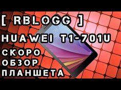 [RblogG Афиша] Huawei T1-701u | Скоро Обзор На Канале