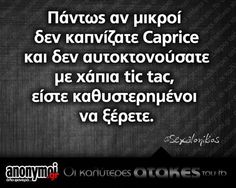 Greek Memes, Funny Greek Quotes, Funny Picture Quotes, Sarcastic Quotes, Clever Quotes, Cute Quotes, Stupid Funny Memes, Funny Texts, Very Funny Images