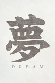 Keep Calm Collection - Japanese Calligraphy Dream, poster print (http://www.keepcalmcollection.com/japanese-calligraphy-dream-poster-print/)