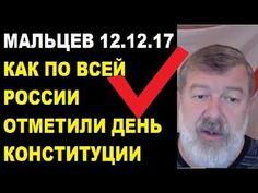 Мальцев 12.12.17 Как отметили День Конституции в России