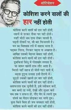 History Discover Quotes and Whatsapp Status videos in Hindi Gujarati Marathi Friendship Quotes In Hindi Hindi Quotes On Life Maa Quotes Daily Quotes Motivational Picture Quotes Inspirational Quotes Pictures Hindi Poems For Kids Kids Poems Genius Quotes New Life Quotes, Hindi Quotes On Life, Hindi Quotes Images, Reality Quotes, Maa Quotes, Gurbani Quotes, Lesson Quotes, Advice Quotes, Daily Quotes