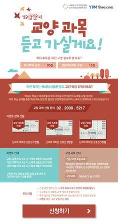 [학점은행] 교양과목 신청 이벤트 (김수연)