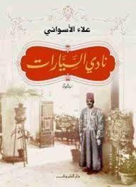 Image Result For رواية نادي السيارات Pdf Books Arabic Books Ebook