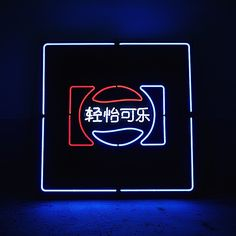 """""""chinatown"""" is a series of western logos rendered in neon signs and translated using chinese characters by istanbul-based designer mehmet gözetlik. Western Logo, Popular Logos, Restaurant Signs, Famous Logos, Neon Aesthetic, China, Neon Lighting, Pepsi, How To Better Yourself"""