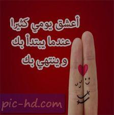 حالات واتس اب حب صور حب حالات واتساب Good Morning My Love Love Words Love Quotes