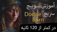 در فتوشاپ Dodge و Burn آموزش سوییچ سریع بین Burns, Movies, Movie Posters, Films, Film Poster, Cinema, Movie, Film, Movie Quotes