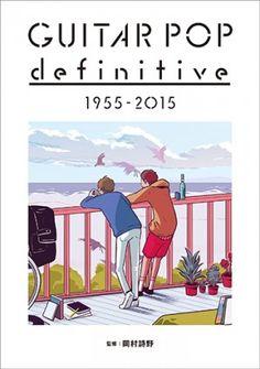 ギターポップ・ディフィニティヴ 1955-2015