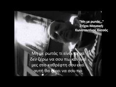 Μη με ρωτάς-Κωνσταντίνος Κατσός Me Me Me Song, Convenience Store, Songs, Convinience Store, Music