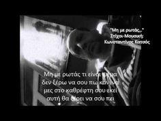 Μη με ρωτάς-Κωνσταντίνος Κατσός