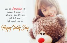 Teddy Day Hindi Love Shayari for Lovers. Valentine Week Feb Special Whatsapp Wishes Messages for GF BF. Happy Teddy Day Images, Happy Teddy Bear Day, Teddy Images, Best Love Quotes, Love Yourself Quotes, Love Quotes For Him, Wishes For Friends, Day Wishes, Wishes Messages