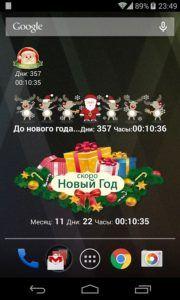 Скачать Новогодние поздравления 2017 на Андроид