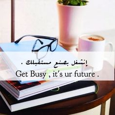 Image via We Heart It #arabic #books #busy #designed #dreams #future #Get #its #quote #words #byme #عربي #ur #تصميمي #مستقبلك
