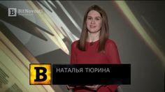 BitNovosti com  Выпуск 19 2017