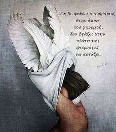 Discovered by ★mG★. Find images and videos about quotes, greek quotes and greek on We Heart It - the app to get lost in what you love. Greek Quotes, True Words, My World, Picture Quotes, True Stories, Picture Video, Find Image, Favorite Quotes, We Heart It