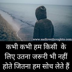 Alone Sad Girl Quotes in Hindi | Emotional Quotes in Hindi ... |Sad Alone Quotes In Hindi