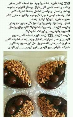 Tunisian Food, Algerian Recipes, Arabic Food, Candy Recipes, Biscuits, Dinner Recipes, Food And Drink, Cooking Recipes, Sweets