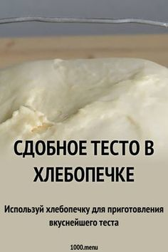 Butter dough in a bread maker recipe with photo – Italian Foods How To Make Pastry, Bread Maker Recipes, Calorie Counting, Dough Recipe, Cake Cookies, Food Photo, Pasta Recipes, Italian Recipes, Mashed Potatoes