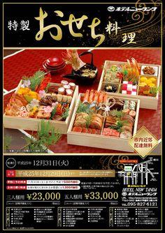 Menu Design, Portfolio Design, Bento, Food Art, Restaurant, Graphic Design, Kappa, Banners, Portfolio Design Layouts
