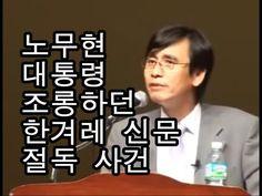 유시민 한겨레 신문 절독 사건 비화 (한겨레의 노무현 조롱)
