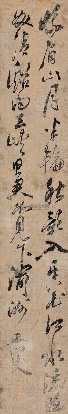 明 - 徐渭 - 行書李白《峨眉山月歌》 立軸,水墨绢本,167×28cm。 徐渭 ( Xu Wei, 1521-1593) ,號天池山人,或署田水月、青藤道人、天池漁隱、白鷼山人别號。中國明代文學家、書畫家、軍事家。 Ming Dynasty