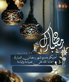 Ramzan Mubarak images collection best of new awesome best Ramzan wishes pics photo gallery collection. if you are looking for Ramzan Mubarak images and photo ga Bon Ramadan, Ramadan Cards, Ramadan Greetings, Ramadan Mubarak Wallpapers, Mubarak Ramadan, Mubarak Images, Jumah Mubarak, Ramadan Kareem Pictures, Ramadan Images