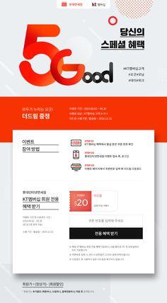 #2019년9월2주차#국문#KT멤버십5GOODWEEK더드림증정이벤트 Event Banner, Web Banner, Web Design, Page Design, Email Newsletter Design, Promotional Design, Event Page, Web Layout, Showcase Design
