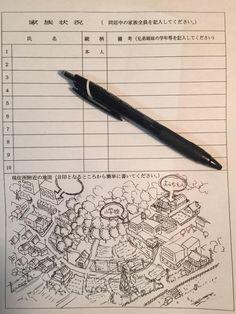 息子の幼稚園に提出する書類に本気出したった / Documents to be submitted to the kindergarten. There are people who drew a very detailed map. - Twitter@mohikan1974