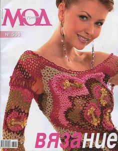 Журнал Мод № 508 2008