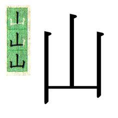 45.- KANJI JAPONES: MONTAÑA. ハポネスカよりスペイン語で山というの漢字。
