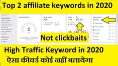 High Search Volume With High Cpc Top 3 Keyword in 2020 Amazon Affiliate Marketing, Image Blog, Competition, Ads, Search, Blogging, Searching