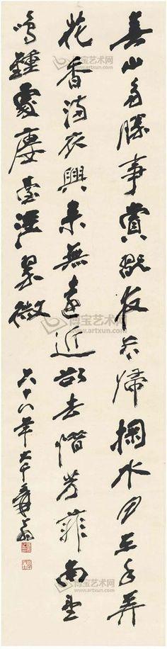张大千(1899~1983) 行书 七言诗