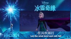 Frozen - Let It Go (随它吧) - Mandarin (Mainland China) translation/caption/pinyin